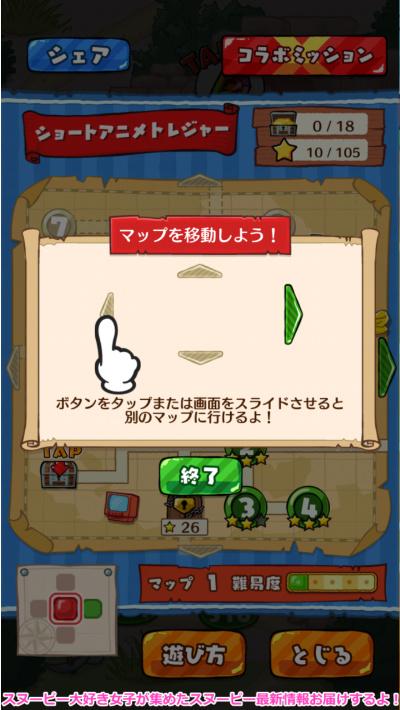 スヌーピードロップスコラボイベントピーナッツショートアニメ12