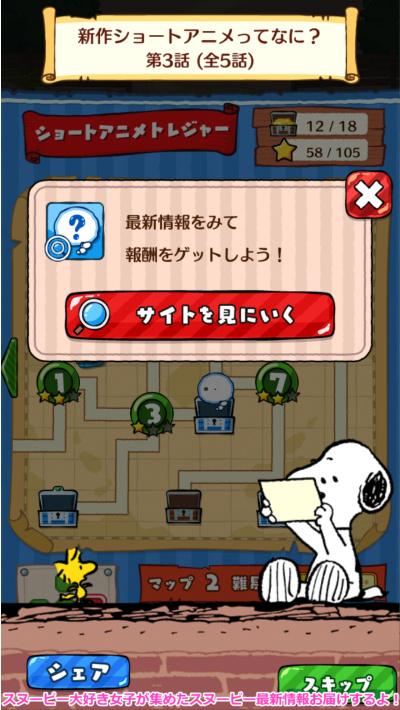 スヌーピードロップスコラボイベントピーナッツショートアニメ15