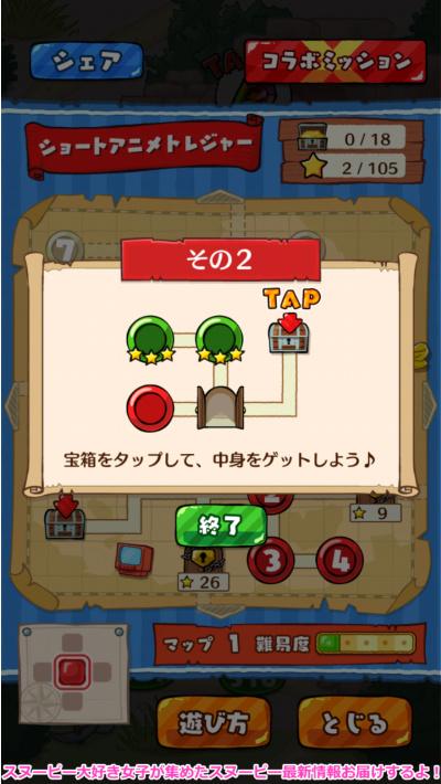 スヌーピードロップスコラボイベントピーナッツショートアニメ3