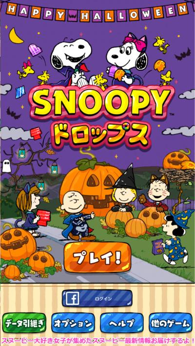 スヌーピードロップスハロウィンドラキュラパンプキンかぼちゃ1