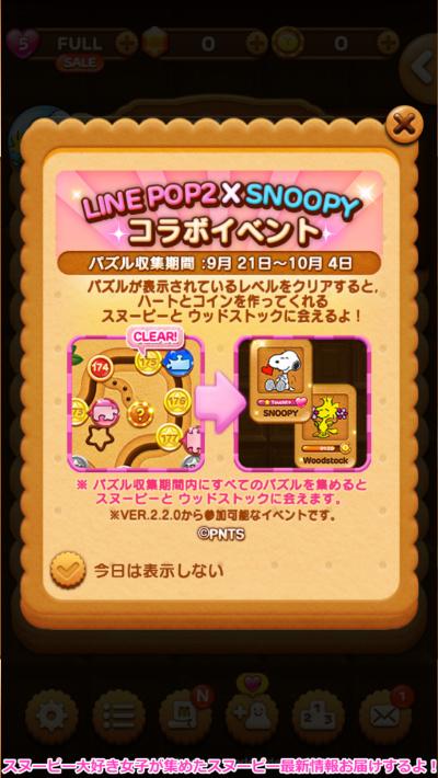 スヌーピーパズルクッキーLINEポップ2コラボイベント2