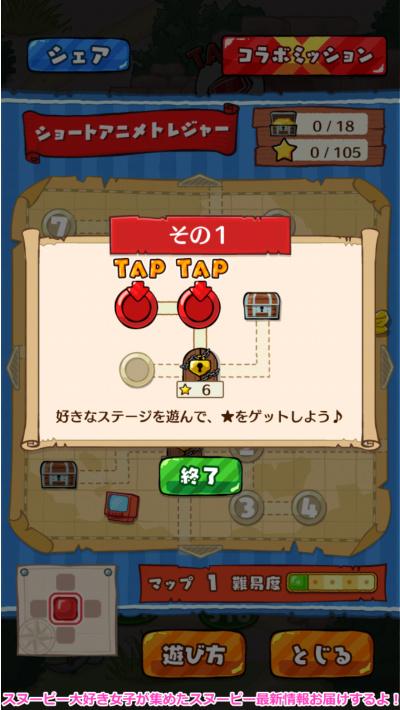 スヌーピードロップスコラボイベントピーナッツショートアニメ1