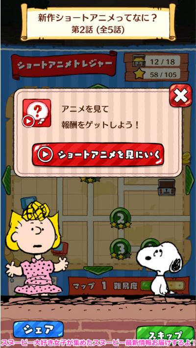 スヌーピードロップスコラボイベントピーナッツショートアニメ14