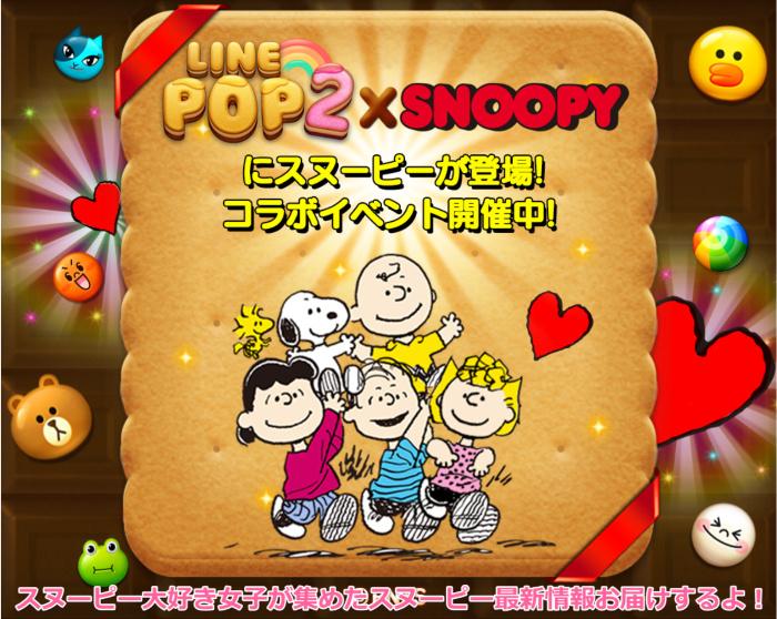スヌーピーパズルクッキーLINEポップ2コラボイベント6