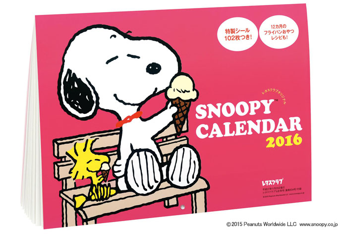 スヌーピーカレンダー2016レタスクラブ付録1