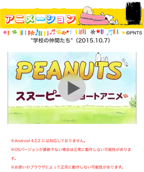 スヌーピーショートアニメピーナッツスヌーピーパーク1