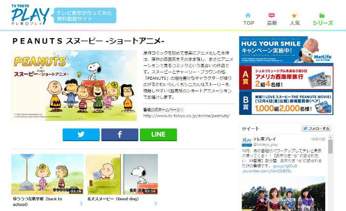 スヌーピーショートアニメピーナッツテレビ東京1