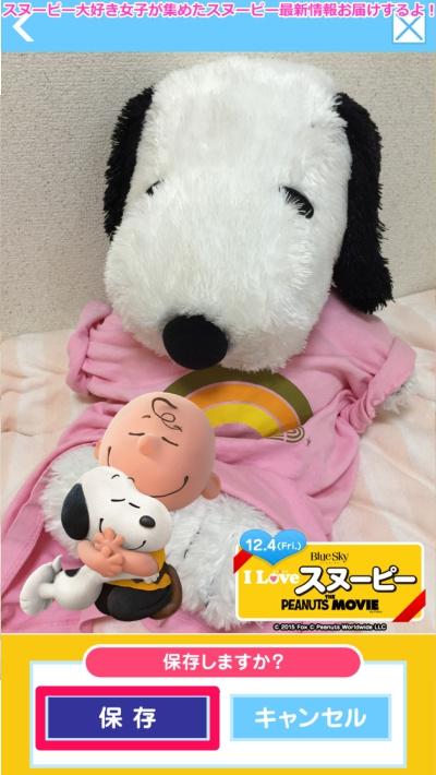 スヌーピー映画I LOVE スヌーピーアプリカメラフォトフレーム8