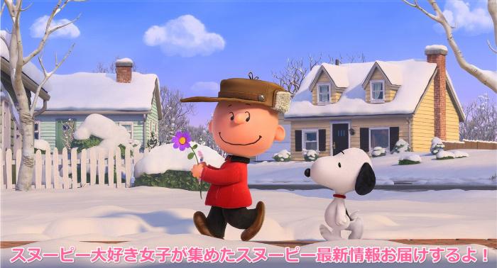 スヌーピー映画I LOVE スヌーピーチャーリー・ブラウン冬雪1