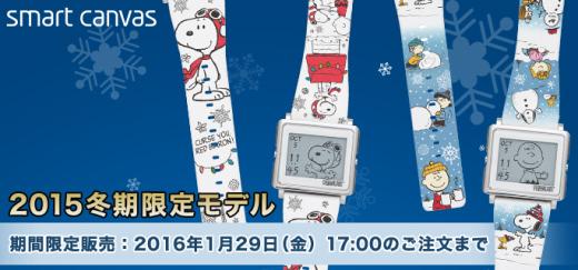 スヌーピー時計スマートキャンバス2015冬期限定モデル雪フライングエース1