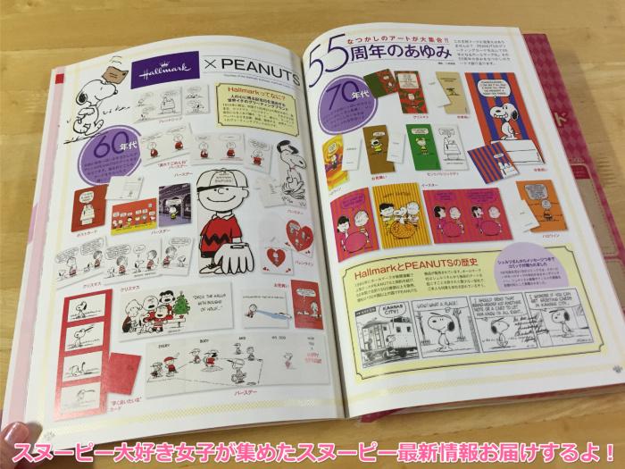 スヌーピー2015秋ムック本学研ピーナッツ65周年4