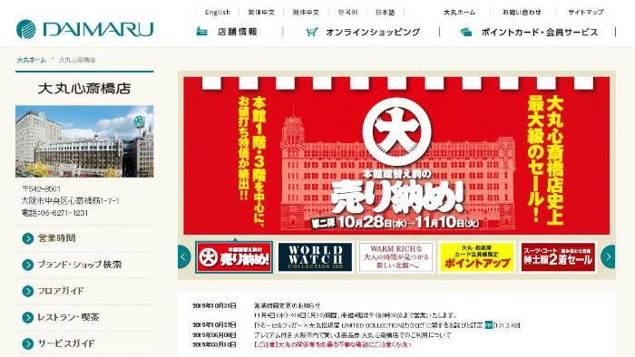 スヌーピーグッズ大丸大阪心斎橋店プラザ1
