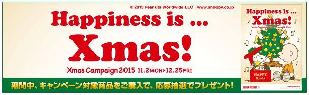 スヌーピータワーレコードコラボウィンターセール2015クリスマス11