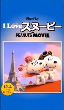 スヌーピードロップス映画「I LOVE スヌーピー」2コラボイベント13