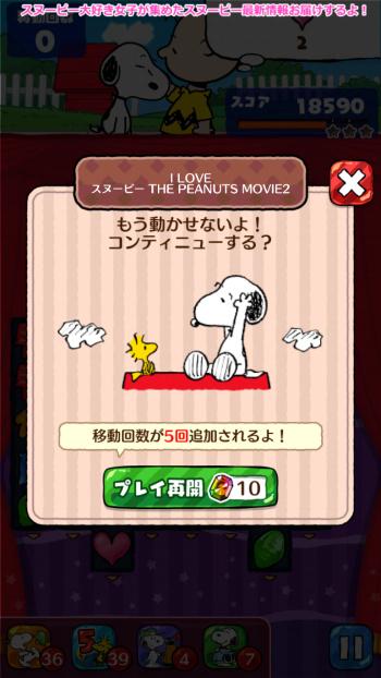 スヌーピードロップス映画「I LOVE スヌーピー」2コラボイベント3