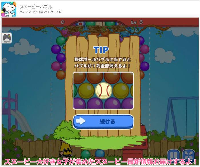 スヌーピーバブルヤフーゲームシャボン玉10