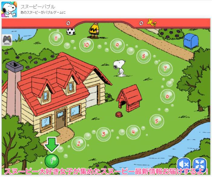 スヌーピーバブルヤフーゲームシャボン玉3