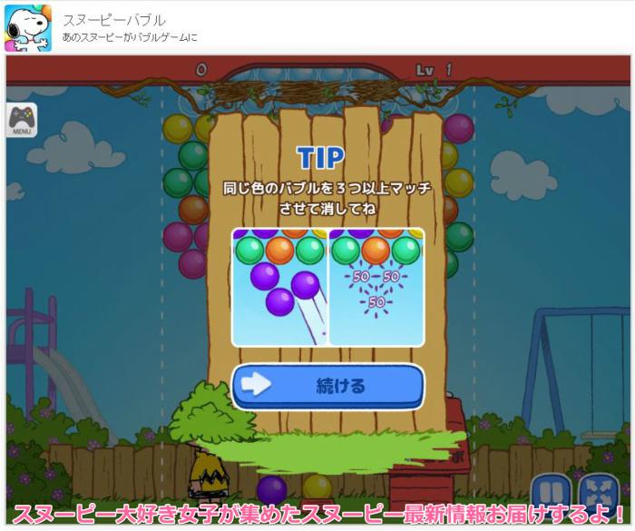 スヌーピーバブルヤフーゲームシャボン玉4