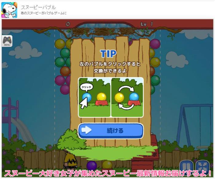 スヌーピーバブルヤフーゲームシャボン玉5
