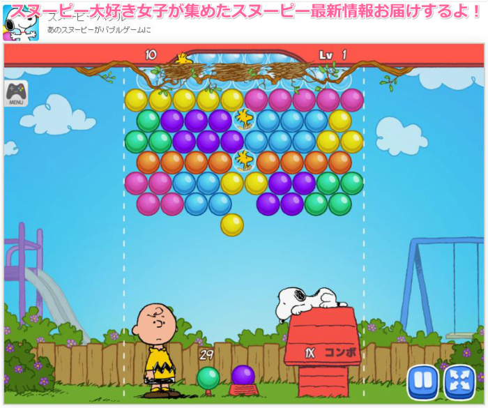 スヌーピーバブルヤフーゲームシャボン玉6