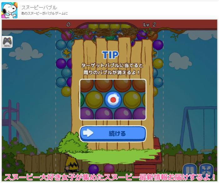 スヌーピーバブルヤフーゲームシャボン玉8