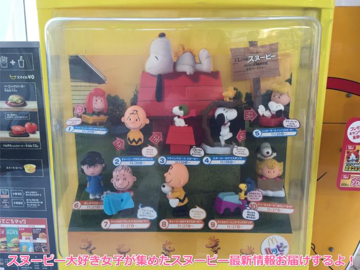 スヌーピー映画「I LOVE スヌーピー」マクドナルド2015ハッピーセットおもちゃ1