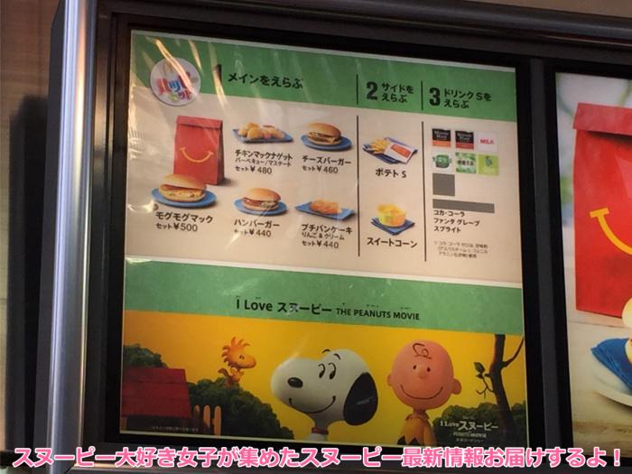 スヌーピー映画「I LOVE スヌーピー」マクドナルド2015ハッピーセットおもちゃ2