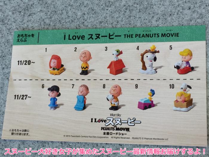 スヌーピー映画「I LOVE スヌーピー」マクドナルド2015ハッピーセットおもちゃ3