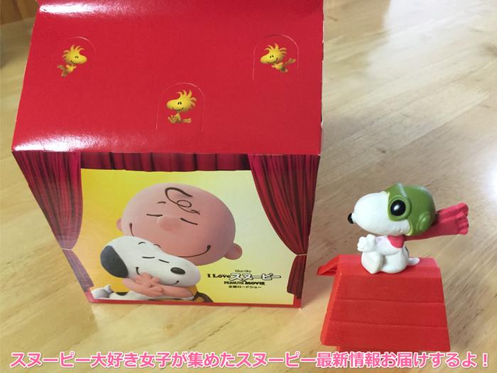 スヌーピー映画「I LOVE スヌーピー」マクドナルド2015ハッピーセットおもちゃ6