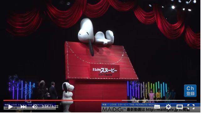 スヌーピー映画「I LOVE スヌーピー」試写会イベント犬小屋4