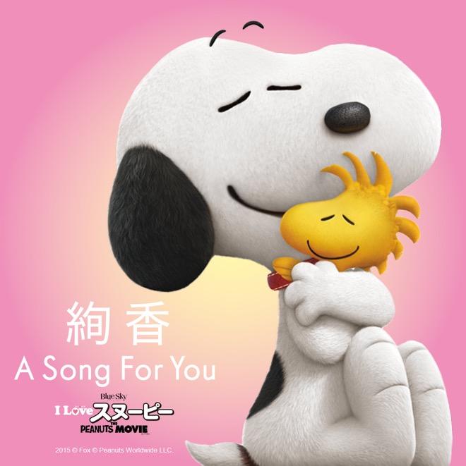 スヌーピー映画映画I LOVE スヌーピーエンディング曲ED絢香A Song For You1