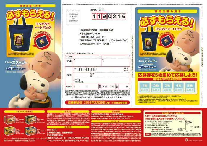 スヌーピー映画I LOVE スヌーピーワンダコンパクトトートバッグ3