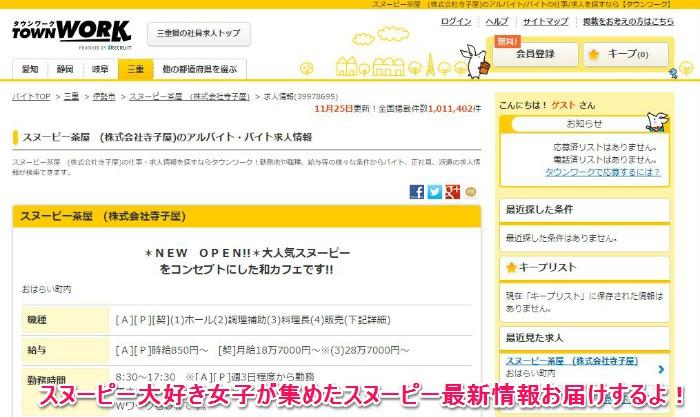 スヌーピー茶屋2号店三重県伊勢神宮求人タウンワーク1