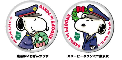 スヌーピー駅長クリスマススヌーピータウンショップ東京一番街3