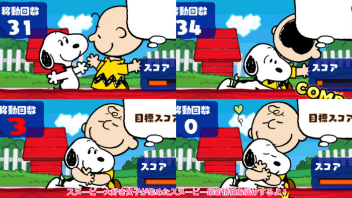 スヌーピードロップス映画「I LOVE スヌーピー」2コラボイベント2