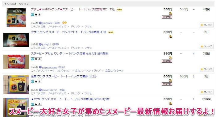 スヌーピー映画I LOVE スヌーピーワンダコンパクトトートバッグ5