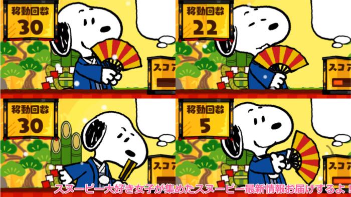 スヌーピーお正月ラリースヌーピードロップス羽織袴着物和服扇子4