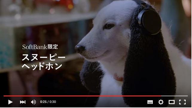 スヌーピーソフトバンクCM映画「I LOVE スヌーピー」MOON RIBAR「影」篇ヘッドフォン7