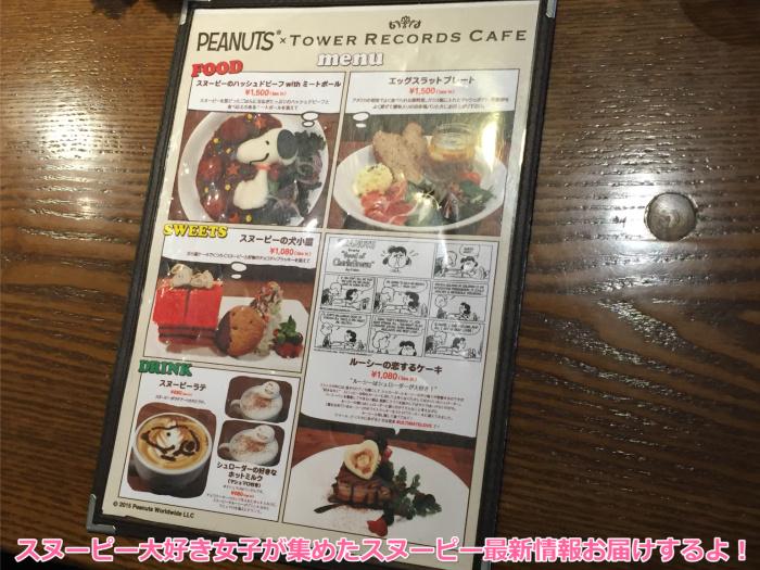 スヌーピータワレコ渋谷店コラボカフェクリスマスウィンターセール12