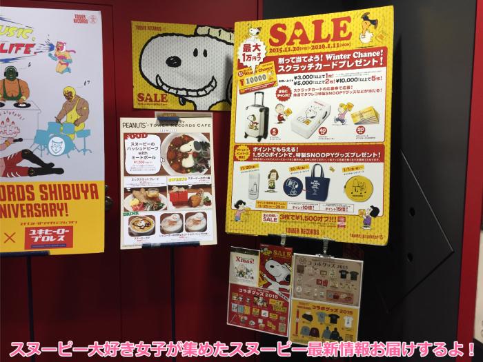 スヌーピータワレコ渋谷店コラボカフェクリスマスウィンターセール6