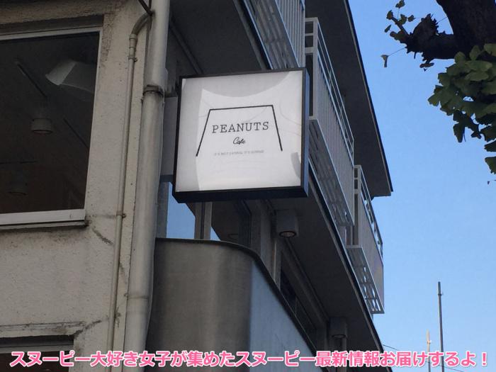 スヌーピーピーナッツカフェ東京中目黒ルートビア3