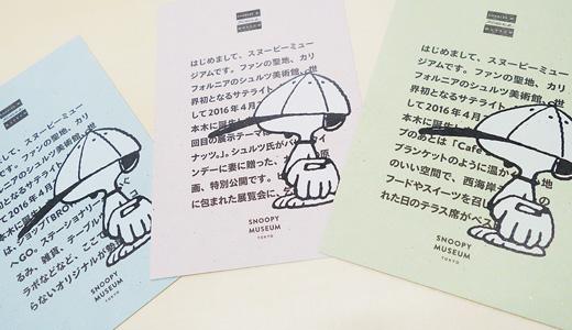 スヌーピーミュージアム外観クラフト紙特製カード2