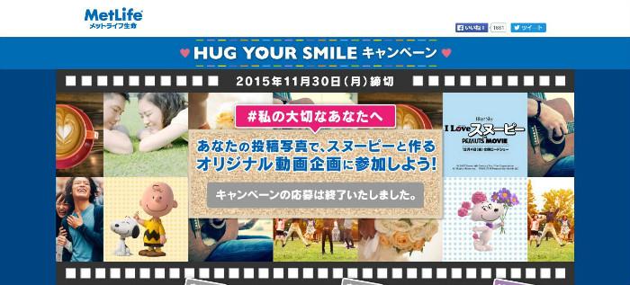 スヌーピーメットライフ生命「HUG YOUR SMILE」キャンペーン1