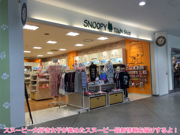 スヌーピー大好き女子スヌーピータウンショップ札幌店1