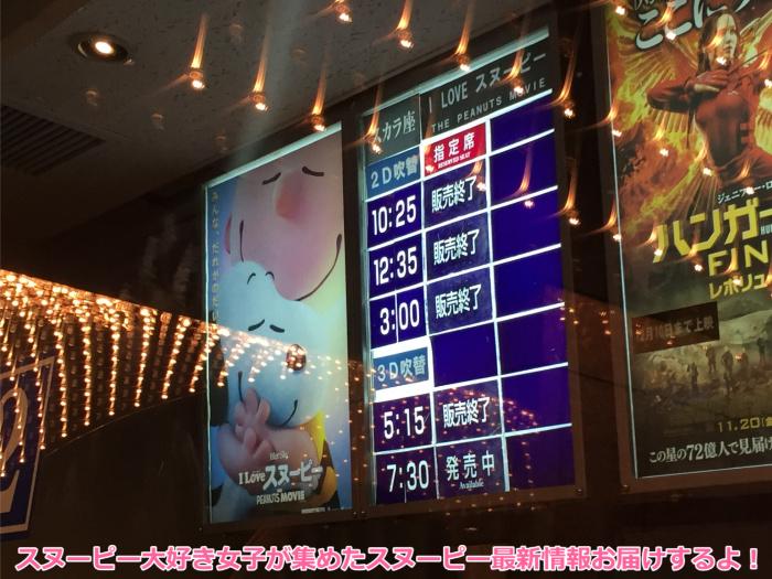映画「I LOVE スヌーピー」感想有楽町TOHOシネマズスカラ座20151206.1