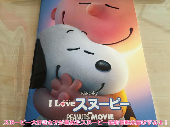 映画「I LOVE スヌーピー」感想有楽町TOHOシネマズスカラ座20151206.12