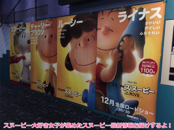 映画「I LOVE スヌーピー」感想有楽町TOHOシネマズスカラ座20151206.5