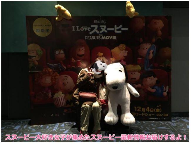 映画「I LOVE スヌーピー」感想有楽町TOHOシネマズスカラ座20151206.6