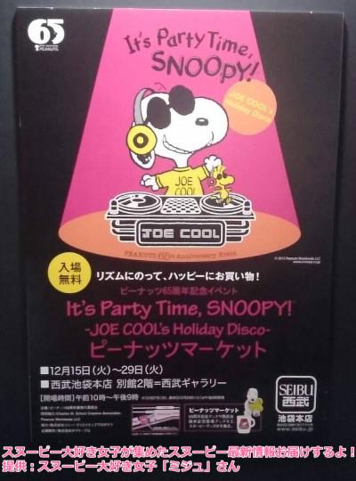 スヌーピーピーナッツ65周年イベントパーティーディスコDJジョークール缶バッジ素焼きペイント9