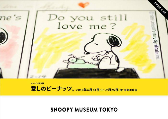スヌーピーミュージアム4月23日オープン♪展示第1回「愛しのピーナッツ」!